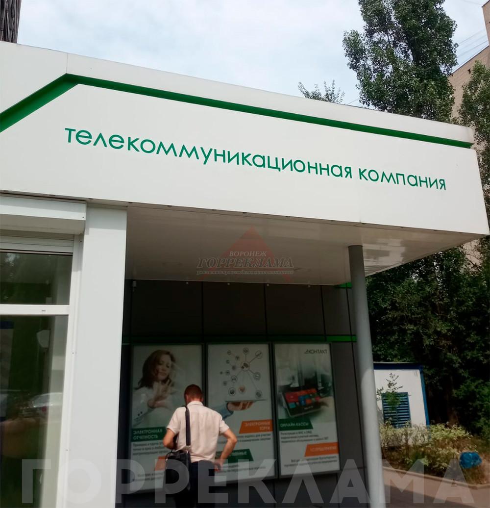 оклейка-вывески-пленкой-в-Воронеже