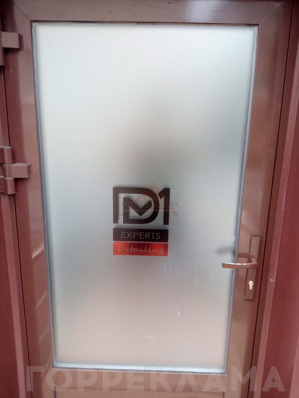 оклейка-матовой-прозрачной-пленкой-с-логотипом-в-воронеже
