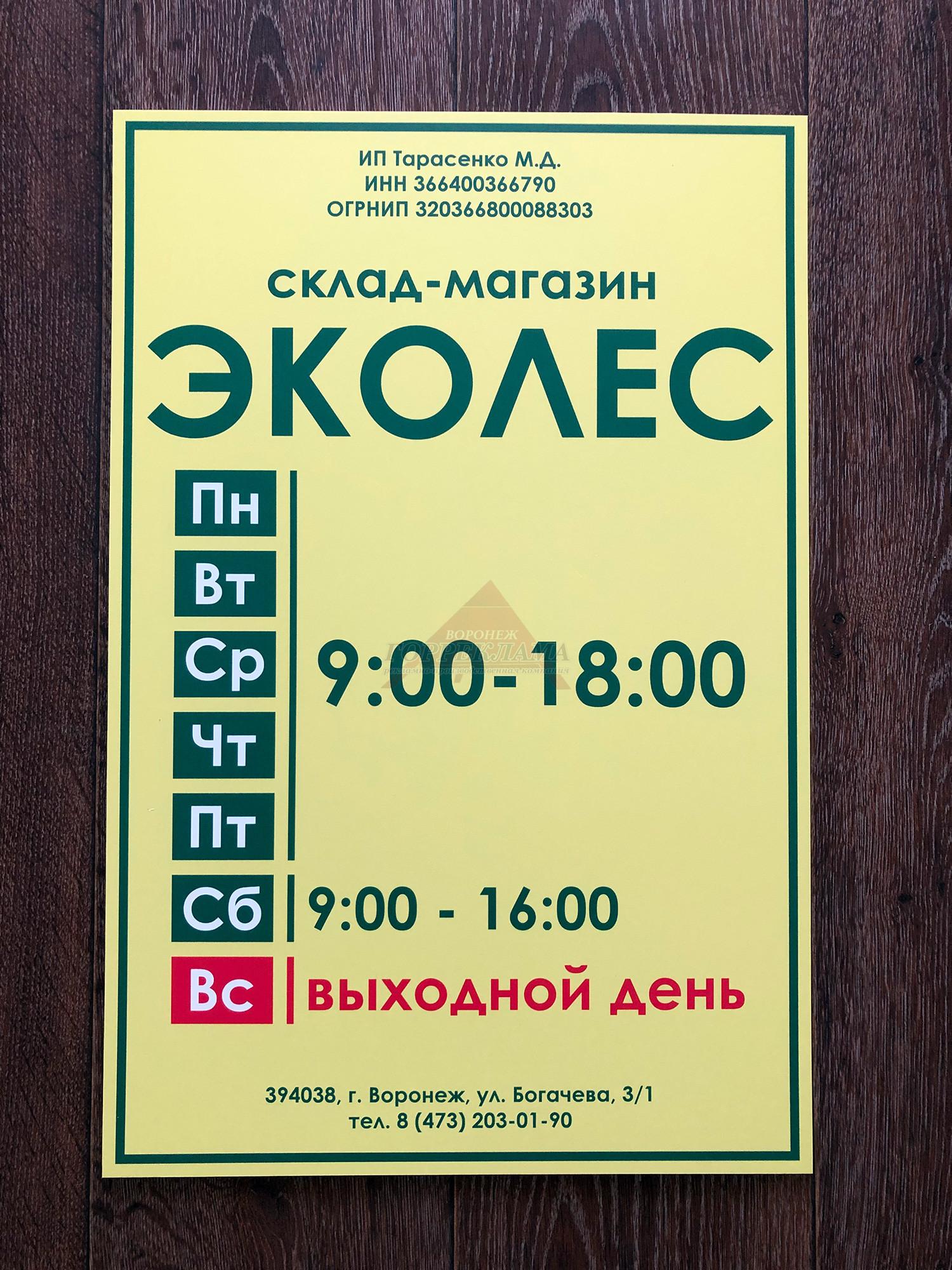 табличка-режим-работы-эколес-Воронеж