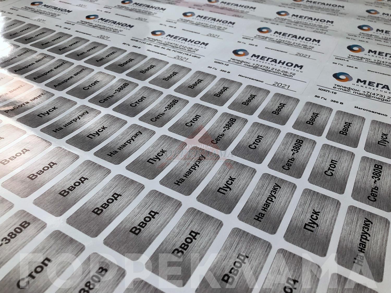 печать-стикеров-на-пленке-в-Воронеже-меганом