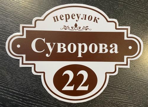 адресная-табличка-суворова-22-Воронеж