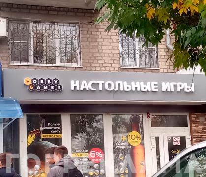 вывеска-объемные-буквы-настольные-игры-Воронеж