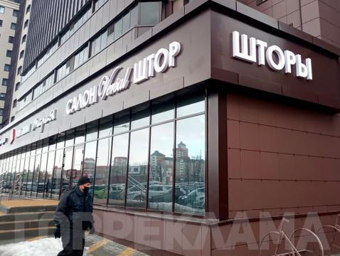 вывеска-объемные-буквы-салон-штор-versal-Воронеж