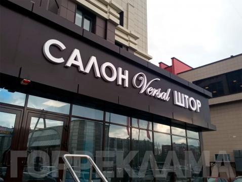 вывеска-объемные-буквы-салон-штор-versal-в-Воронеже
