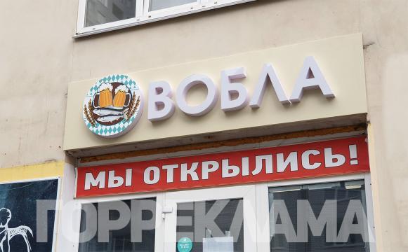 вывеска-объемные-световые-буквы-Вобла-Воронеж