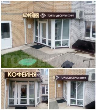 вывеска-объемные-световые-буквы-кофейня-торты-десерты-Воронеж