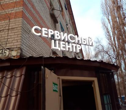вывеска-объемные-световые-буквы-сервисный-центр-Воронеж