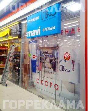 вывеска-объемный-несветовой-короб-в-торговый-центр-МОЛОДЕЖНЫЙ-ВОРОНЕЖ