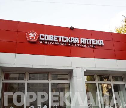 вывеска-световые-объемные-буквы-советская-аптека-Воронеж