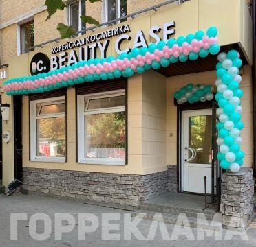 вывеска-beauty-case-Воронеж-объемные-световые-буквы