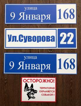 домовые-таблички-на-оцинковке-Воронеж