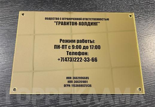 зеркальная-золотая-табличка-режим-работы-гравитон-Воронеж
