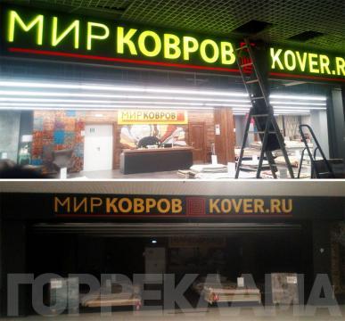 изготовление-и-монтаж-вывески-в-ЦДМ-МИР-КОВРОВ-Воронеж