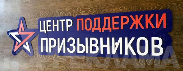 интерьерная-вывеска-в-виде-плоских-букв-центр-поддержки-призывников-Воронеж
