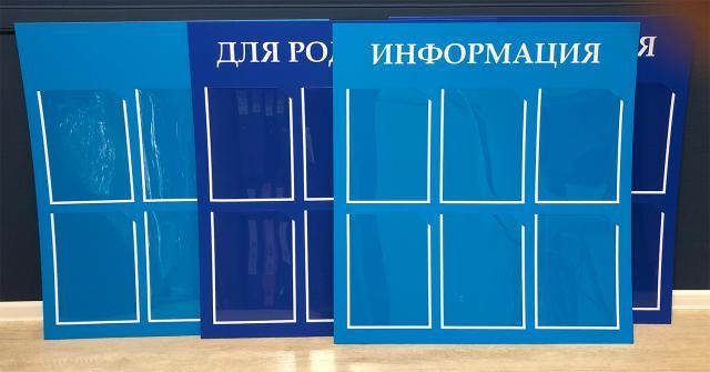информационные-стенды-в-Воронеже