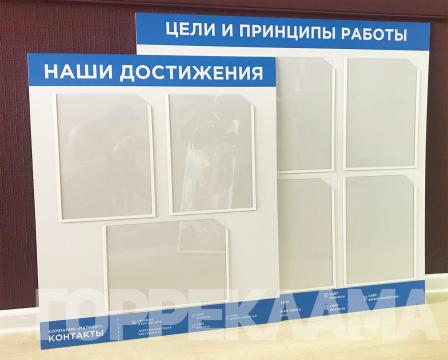 информационные-стенды-для-компании-патриот-Воронеж