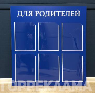 информационный-стенд-для-родителей-в-Воронеже