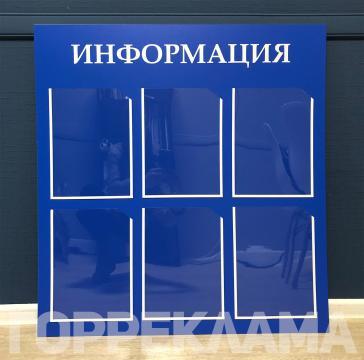 информационный-стенд-информация-Воронеж