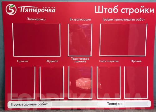 информационный-стенд-пятерочка-штаб-стройки-Воронеж