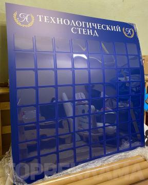 информационный-технологический-стенд-Воронеж