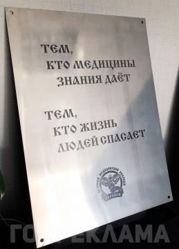 металлическа-табличка-из-нержавейки-с-лазерной-гравировкой-Воронеж