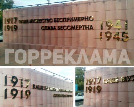 металлические-объемные-буквы-1941-1945-из-нержавейки-с-нитрид-титаном-Воронеж