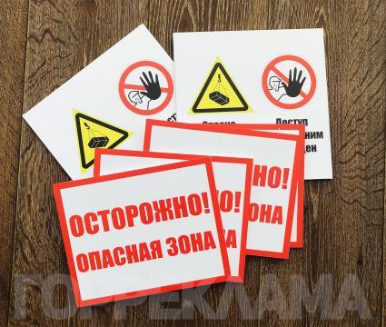 металлические-таблички-осторожно-опасная-зона-Воронеж