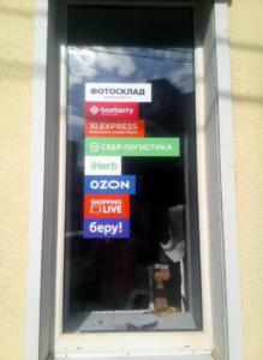 наклейки-на-окна-abc-ru-Воронеж