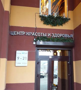 объемные-буквы-центр-красоты-и-здоровья-Воронеж