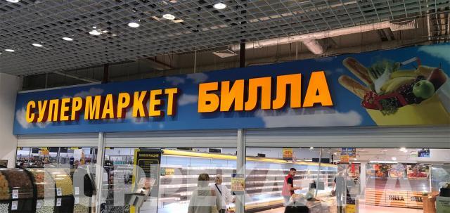 объемные-световые-буквы-супермаркет-billa-Воронеж
