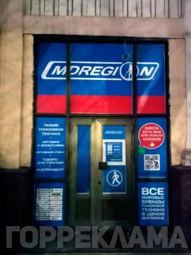 оклейка-витрины-MDREGION-Воронеж