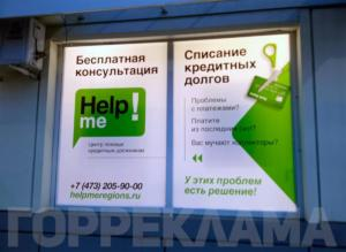 оклейка-витрин-пленкой-HELPME-Воронеж