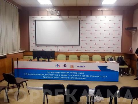 оформление-конференции-в-Воронеже