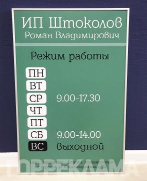 пластиковая-табличка-в-профиле-нильсен-Воронеж