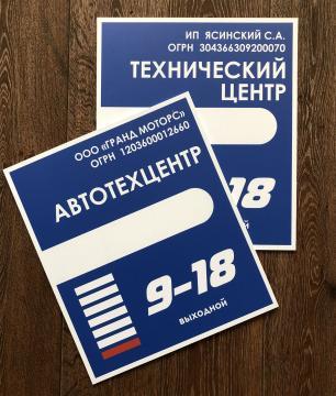 пластиковые-таблички-и-режимники-гранд-авто-Воронеж