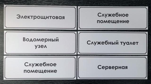 пластиковые-таблички-с-аппликацией-в-Воронеже
