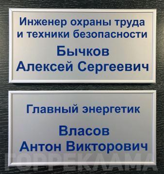 пластиковые-таблички-с-аппликацией-и-профилем-нильсен-в-Воронеже