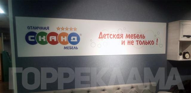 плоская-вывеска-на-пластике-ПВХ-СКАНД-мебель-Воронеж