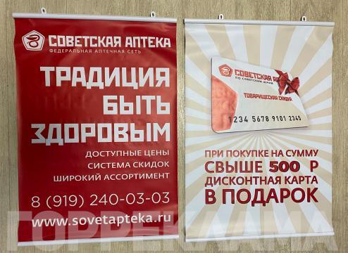 подвесные-плакаты-советская-аптека-Воронеж