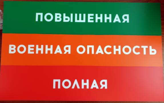 световой-короб-военная-опасность-Воронеж