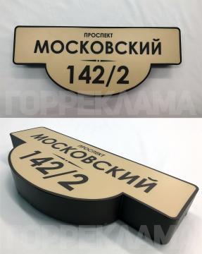 световой-короб-домовая-табличка-московский-проспект-142-Воронеж