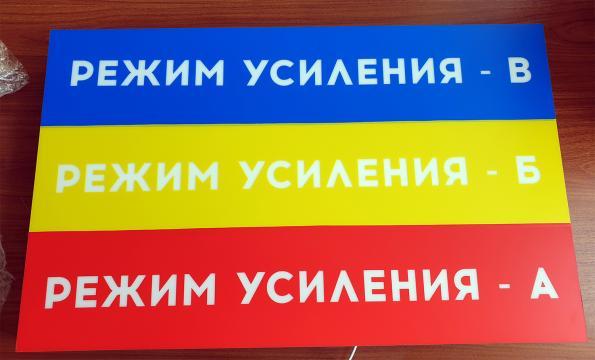 световой-короб-режим-усиления-Воронеж