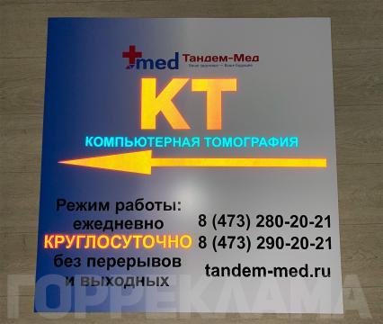светоотражающая-табличка-указатель-тандем-мед-Воронеж