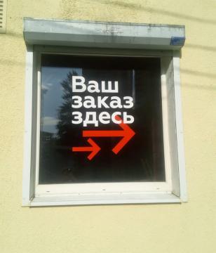 стикеры-наклейки-на-окна-Ваш-заказ-здесь-abc-ru-Воронеж