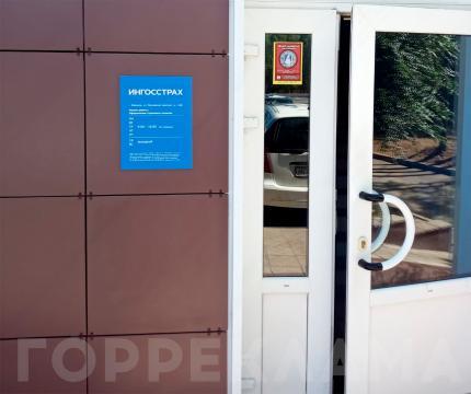 табличка-режим-работы-ингосстрах-на-пластике-в-Воронеже