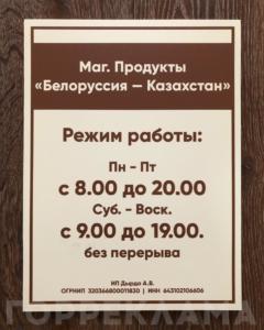 табличка-режим-работы-пластик-ПВХ-воронеж