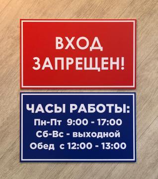 таблички-вход-запрещен-и-часы-работы-воронеж