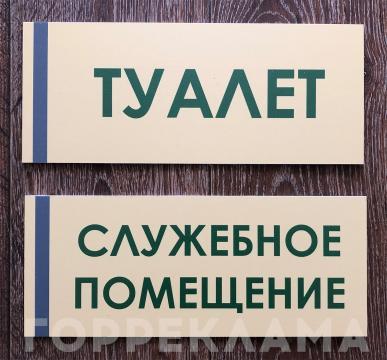 таблички-туалет-служебное-помещение-воронеж