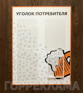 уголок-потребителя-пиво-воронеж